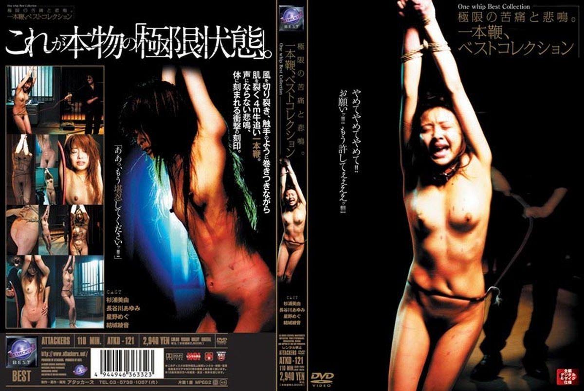 [ATKD-121] Yuuki Ayane, Hayama Minami 極限の苦痛と悲鳴。一本鞭、ベストコレクション 80分 ATTACKERS
