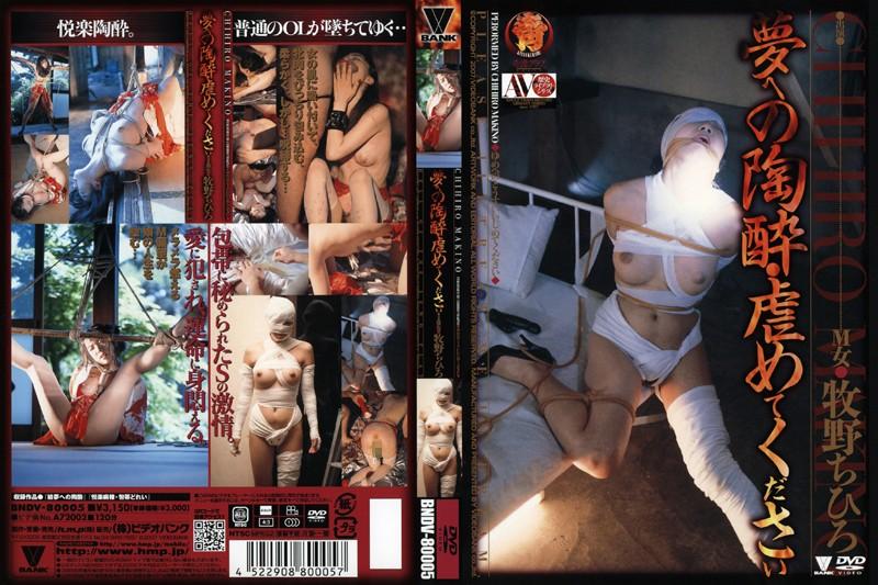 [BNDV-80005] 夢への陶酔・虐めてください Makino Chihiro その他SM