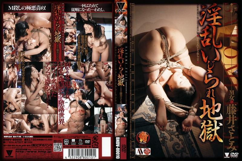[BNDV-80010] 淫乱いじられ地獄 その他SM Fujii Satomi 2007/10/31 120分