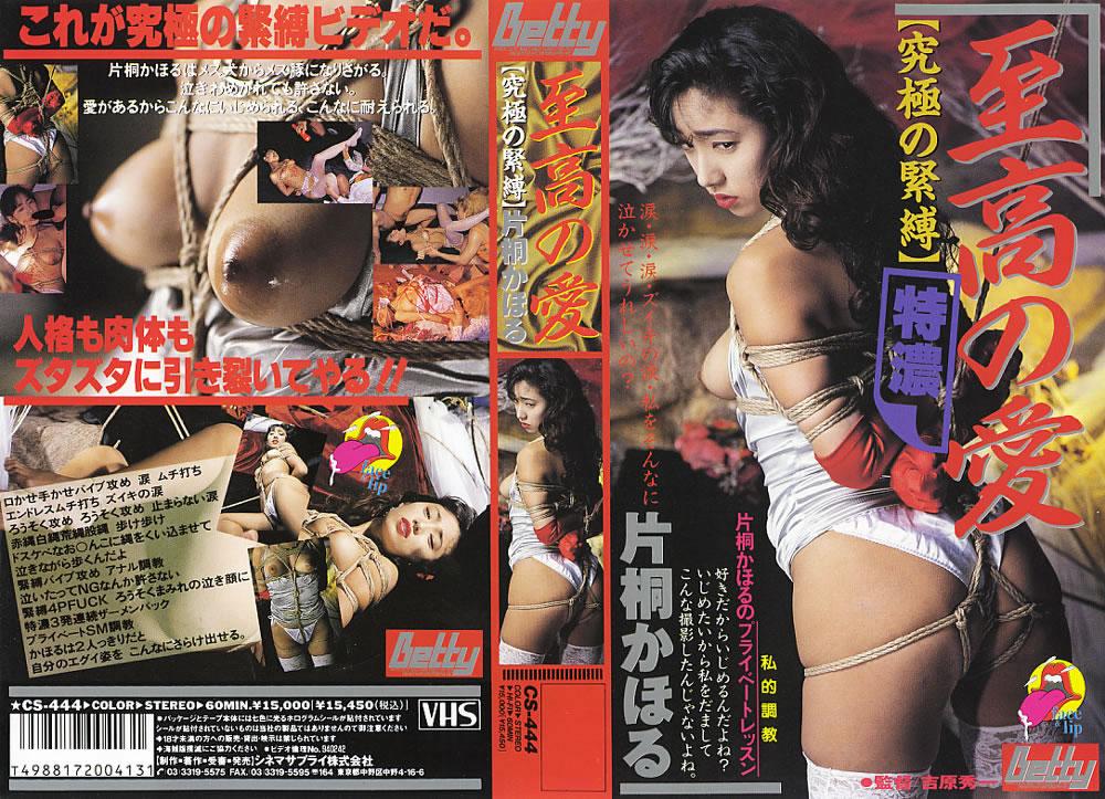 [CS-444] 究極の緊縛 至高の愛 ベティ Katagiri Kaoru Actress アリーナ・エンターテインメント