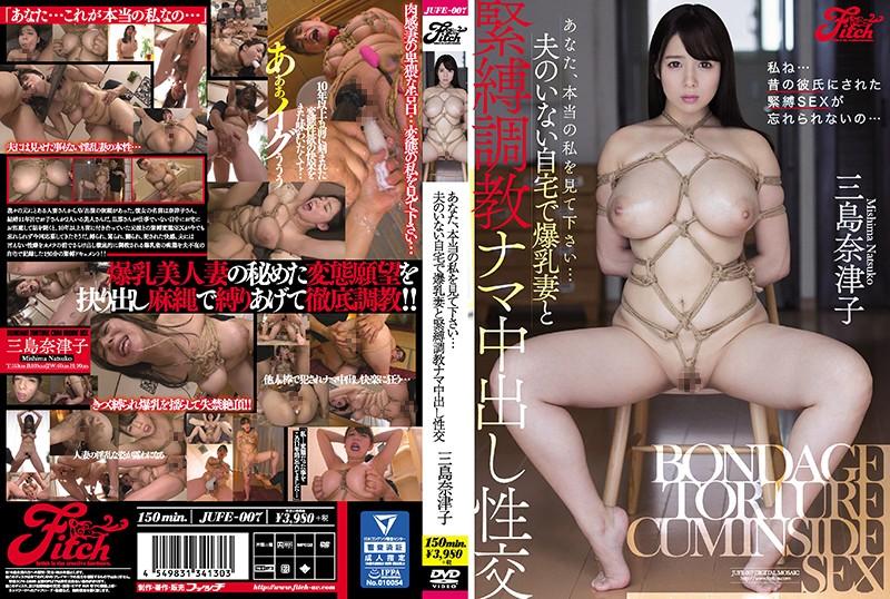 [JUFE-007] 夫のいない自宅で爆乳妻と緊縛調教ナマ中出し性交 Mishima Natsuko Tits Married Woman 拘束3P Humiliation FITCH Torture