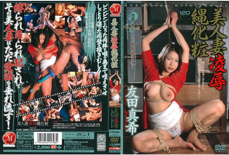 [JUK-066] 美人妻凌辱縄化粧 友田真希 SM 輪姦・辱め Humiliation スパンキング・鞭打ち
