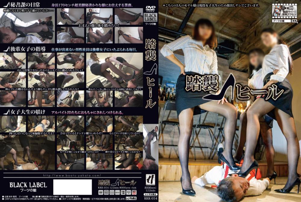 [KKK-054] 踏襲ヒール 女王様・M男 踏みつけ(M男) パンスト美脚 Sister Mini Skirt