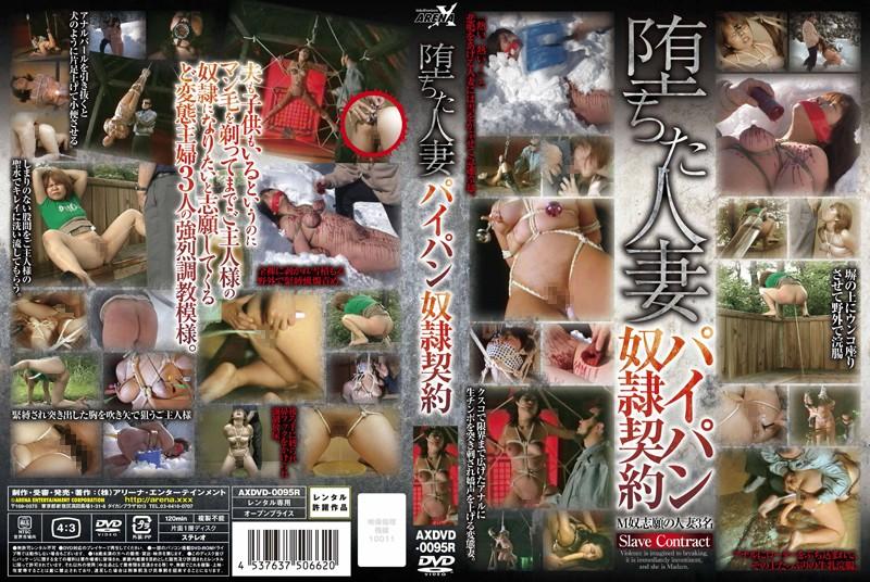 [AXDVD-0095R] 堕ちた人妻 パイパン奴隷契約 SM Humiliation アリーナ・エンターテインメント 2013/11/25