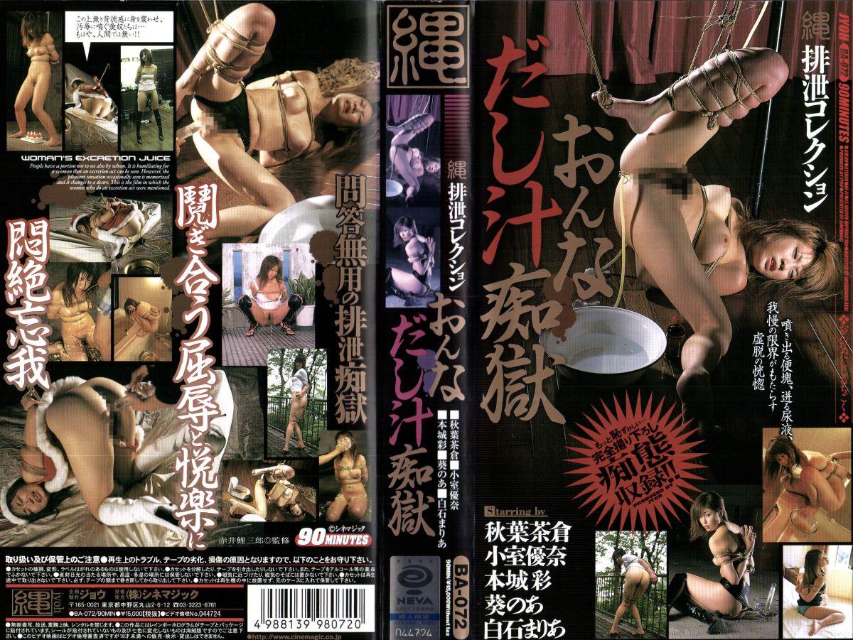 [BA-072] 縄 排泄コレクション おんなだし汁痴獄     縄【ジョウ】 2005/01/21
