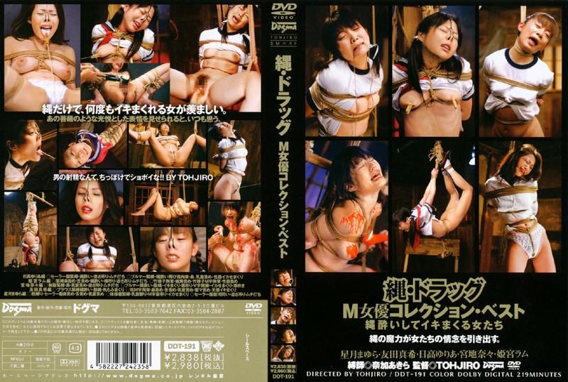 [DDT-191] 縄・ドラッグ 2女優コレクション・ベスト 縄酔いしてイキまくる女たち 2009/01/24 SM スパンキング・鞭打ち
