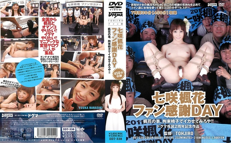 [DDT-338] 七咲楓花ファン感謝DAY Tied 制服 Amateur Participation Fuka Nanasaki
