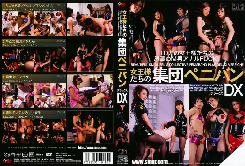 [FTX-06] 女王様たちの集団ペニバンDX クィーンロード
