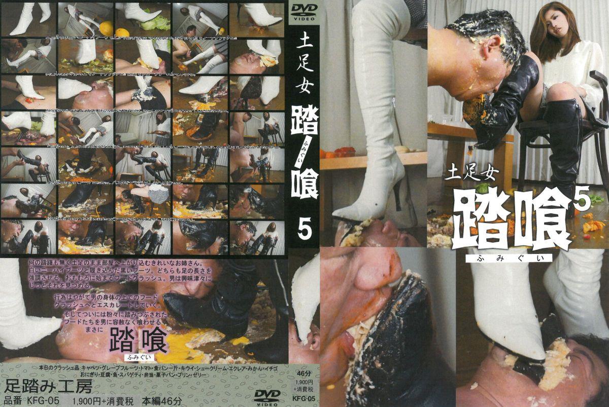 [KFG-05] 踏喰 5 フェチ Amateur 2014/04/04