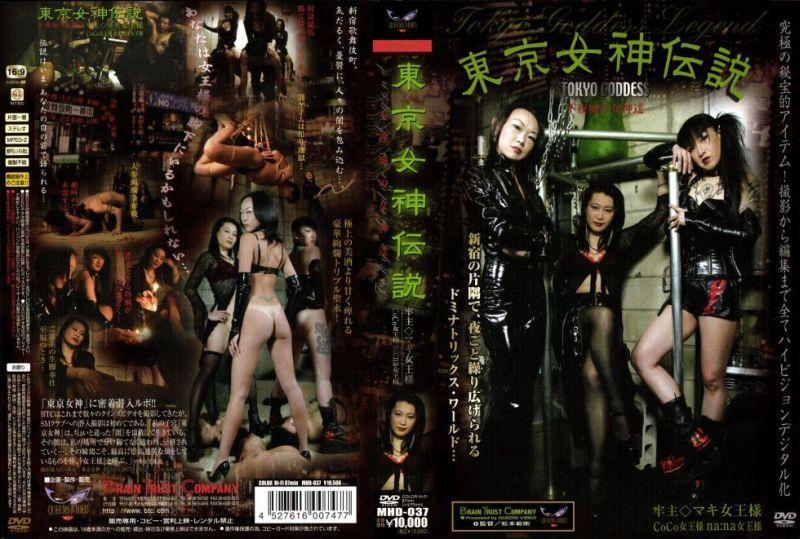 [MHD-037] 東京女神伝説 クイーンズ 2005/05/10