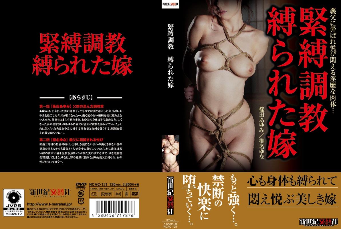 [NCAC-121] 緊縛調教 縛られた嫁 企画 Torture 若妻 新世紀文藝社