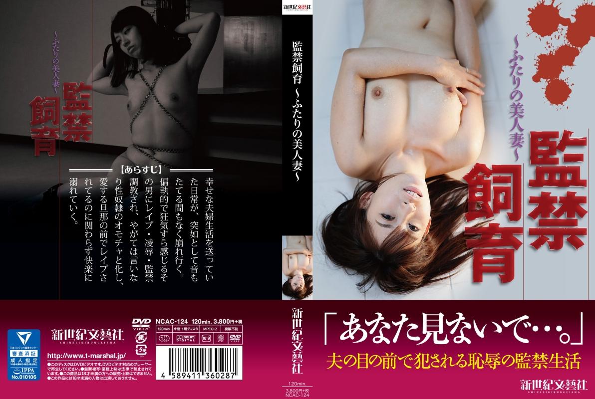 [NCAC-124] 監禁飼育~ふたりの美人妻~ KMP(ケイ・エム・プロデュース) 監禁・拘束 Wife