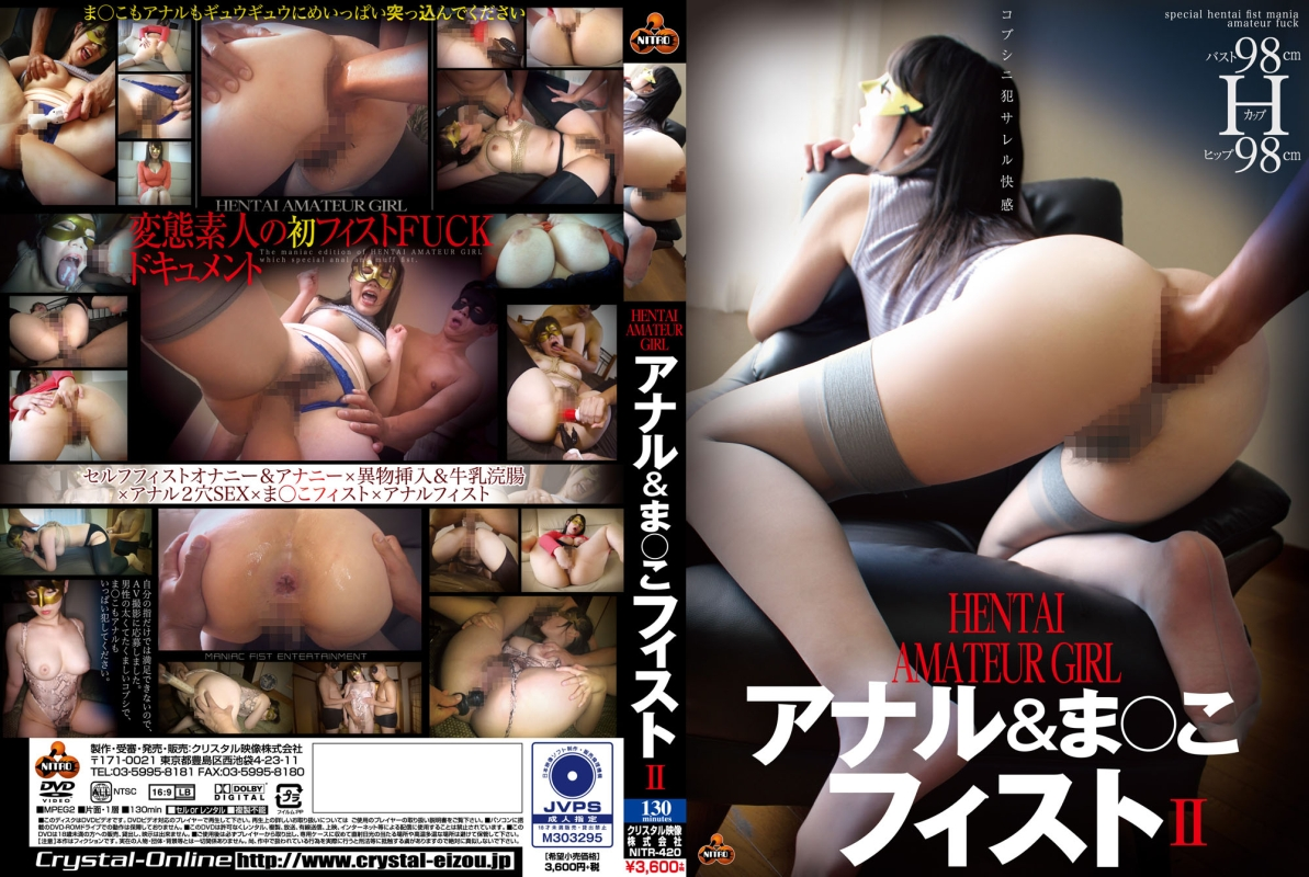 [NITR-420] HENTAI AMATEUR GIRL アナル&ま○こフィスト ... Buddha クリスタル映像