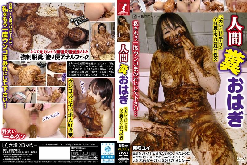 [ODV-378] 人間糞おはぎ 元カレに仕込まれた全身糞まみれの肛門性交 アナル スカトロ