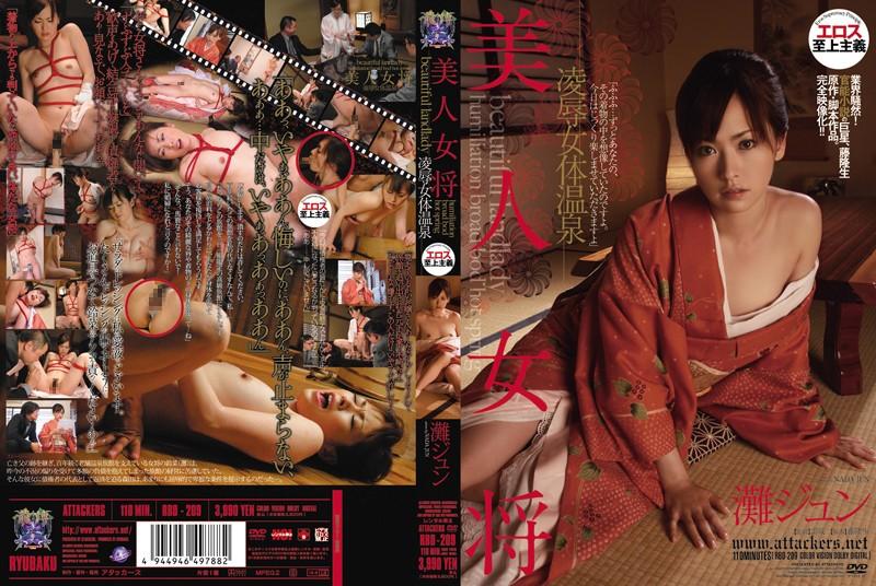 [RBD-209] 凌辱女体温泉 灘ジュン 企画 女優 輪姦・辱め Torture