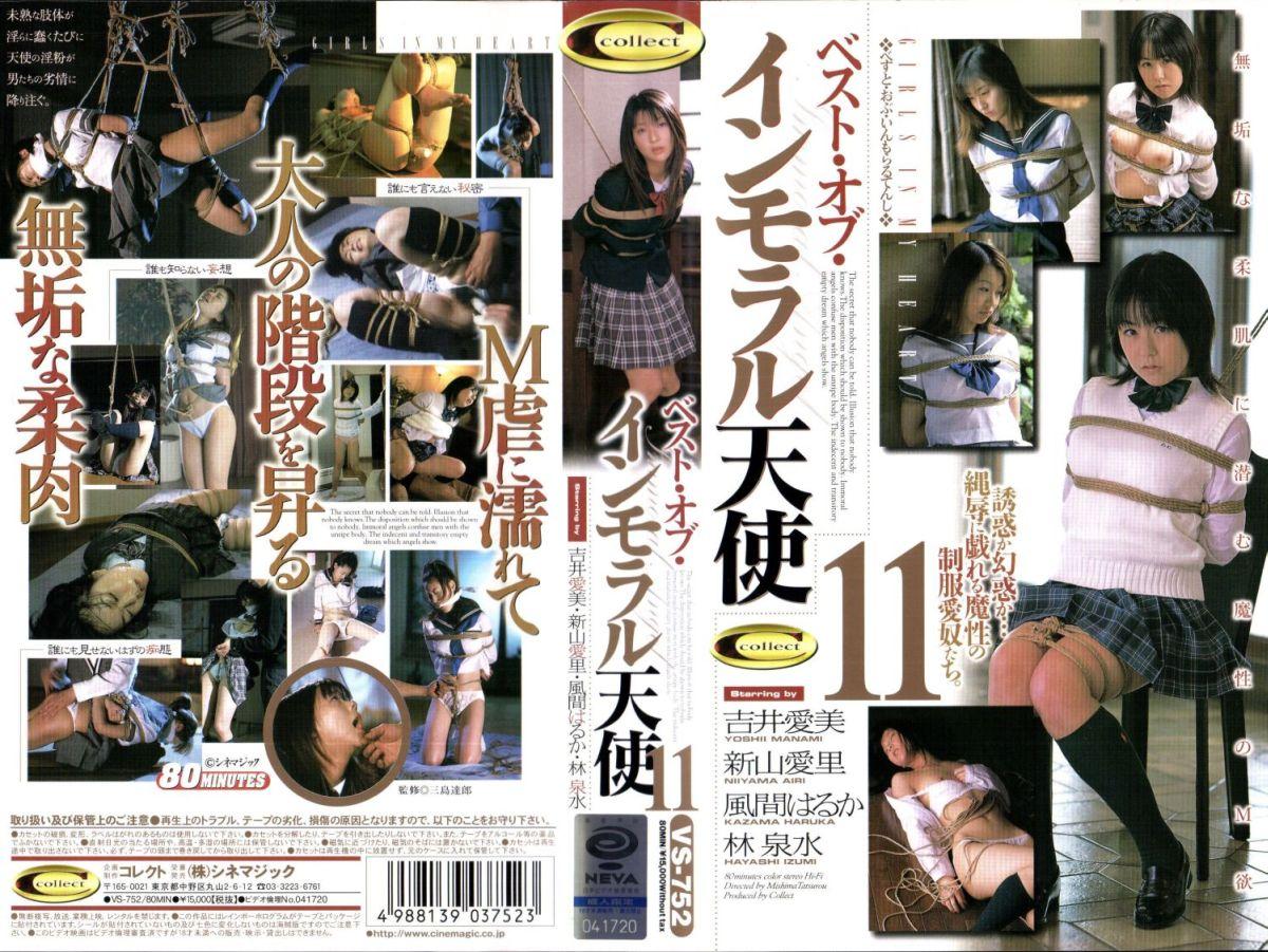 [VS-752] ベスト・オブ・インモラル天使 22     Other Costume コレクト Omnibus