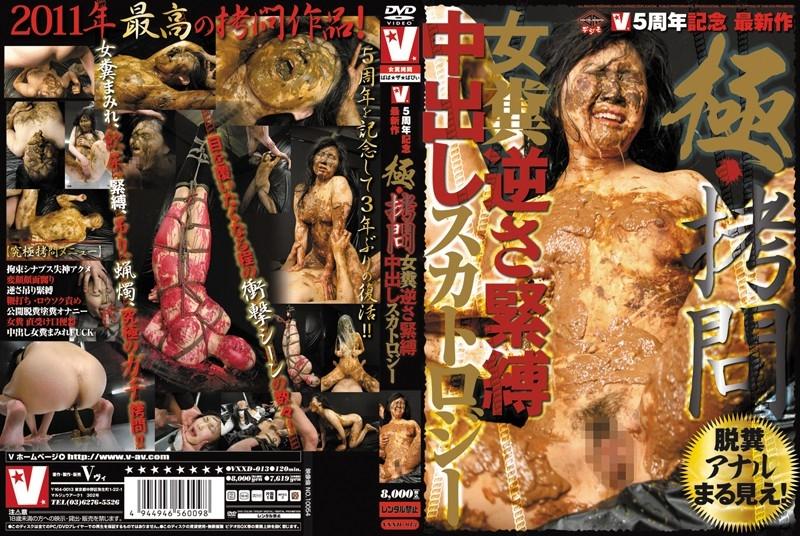 [VXXD-013] 11周年記念最新作 極・拷問 女糞逆さ緊縛中出しスカトロジー 森川このみ 2011/09/01 Piss Drinking Golden Showers
