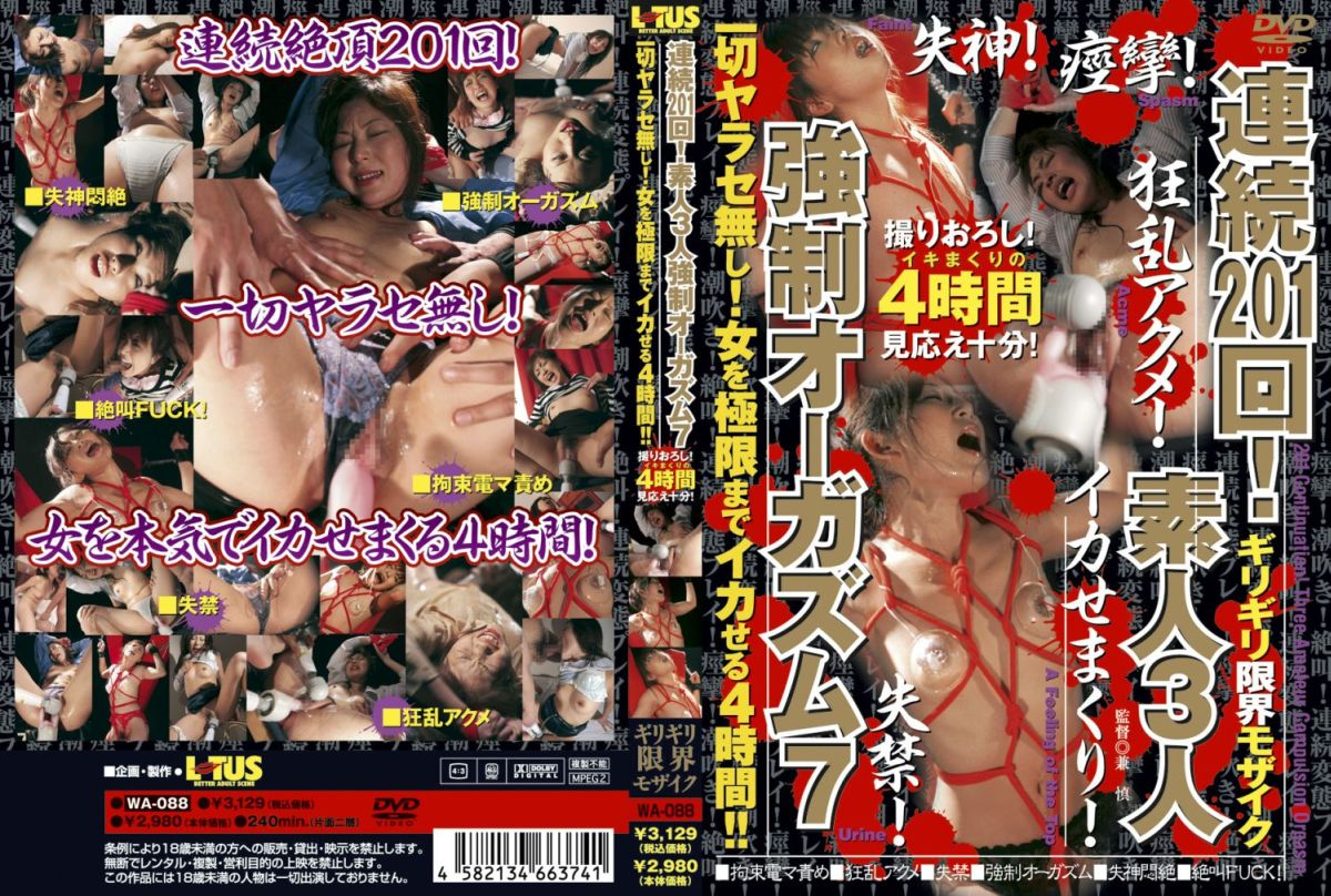 [WA-088] 連続201回素人3人強制オーガズム  7 企画 LOTUS Other Amateur
