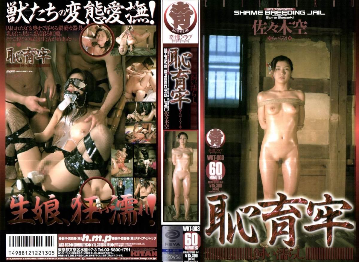 [WKT-003] 恥育牢 飼い濡らし 2003/03/21 奇譚クラブ