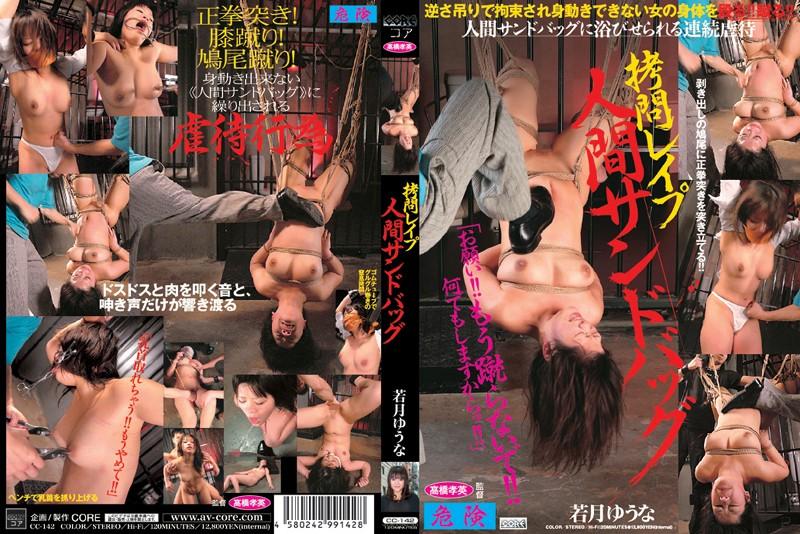 [CC-142] 拷問レイプ 人間サンドバッグ Wakatsuki Yuuna 若月ゆうな CORE 2008/06/01 Restraint