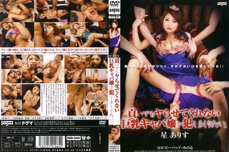 [DDB-040] 貢いでもヤらせてくれない巨乳キャバ嬢を犯しまくりたい。 Hoshi Arisu Boobs Tits 風俗 Sex