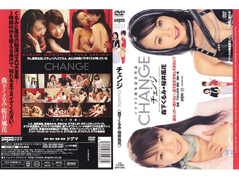 [DDT-086] CHANGE 森下くるみ・桜井風花女王样 Sakurai Fuuka, Morishita Kurumi SM 3P, 4P