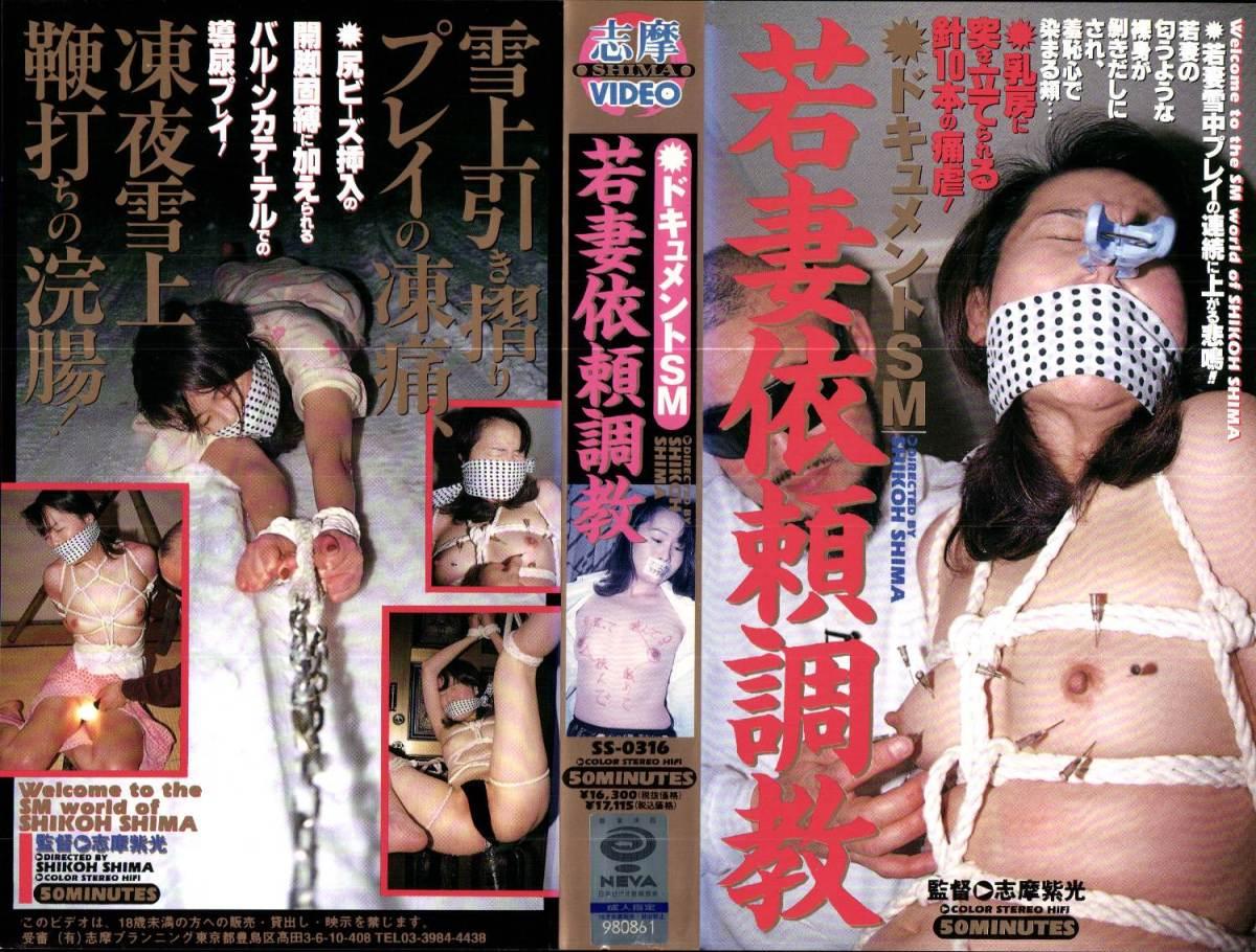 [SS-0316] ドキュメントSM 若妻依頼調教 SM Humiliation 50分