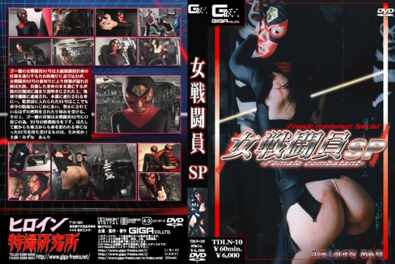 [TDLN-10] SP Combatant Woman Mizuna Anri Humiliation 輪姦・辱め
