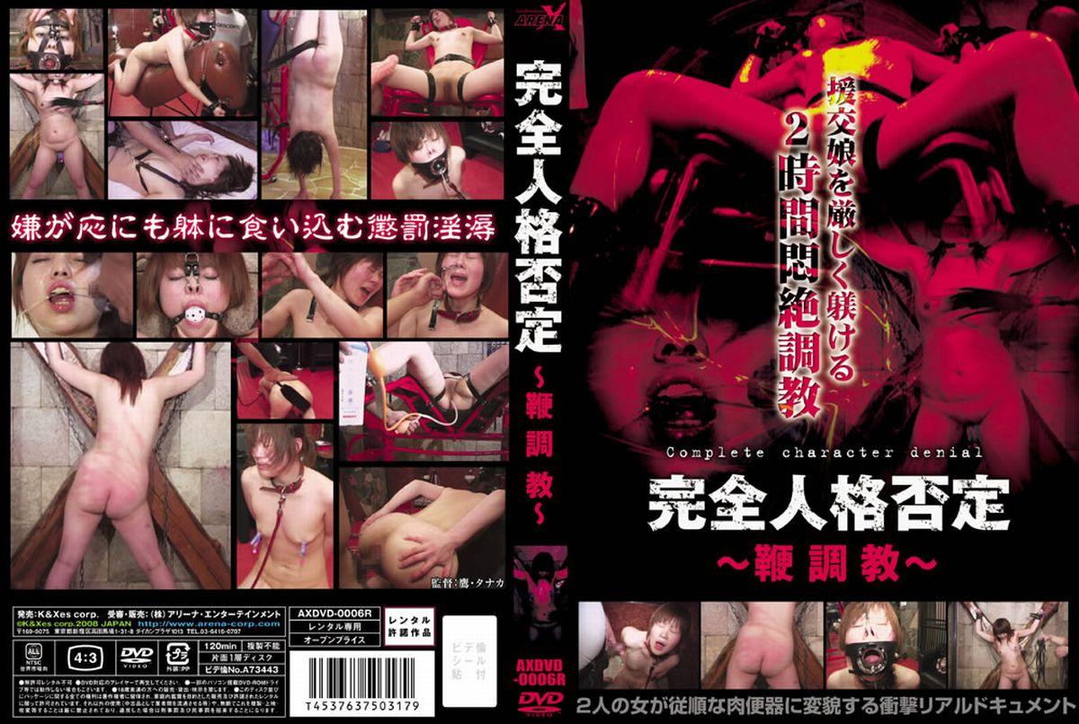 [AXDVD-0006R] 完全人格否定 鞭調教 Enema 120分 Humiliation Torture
