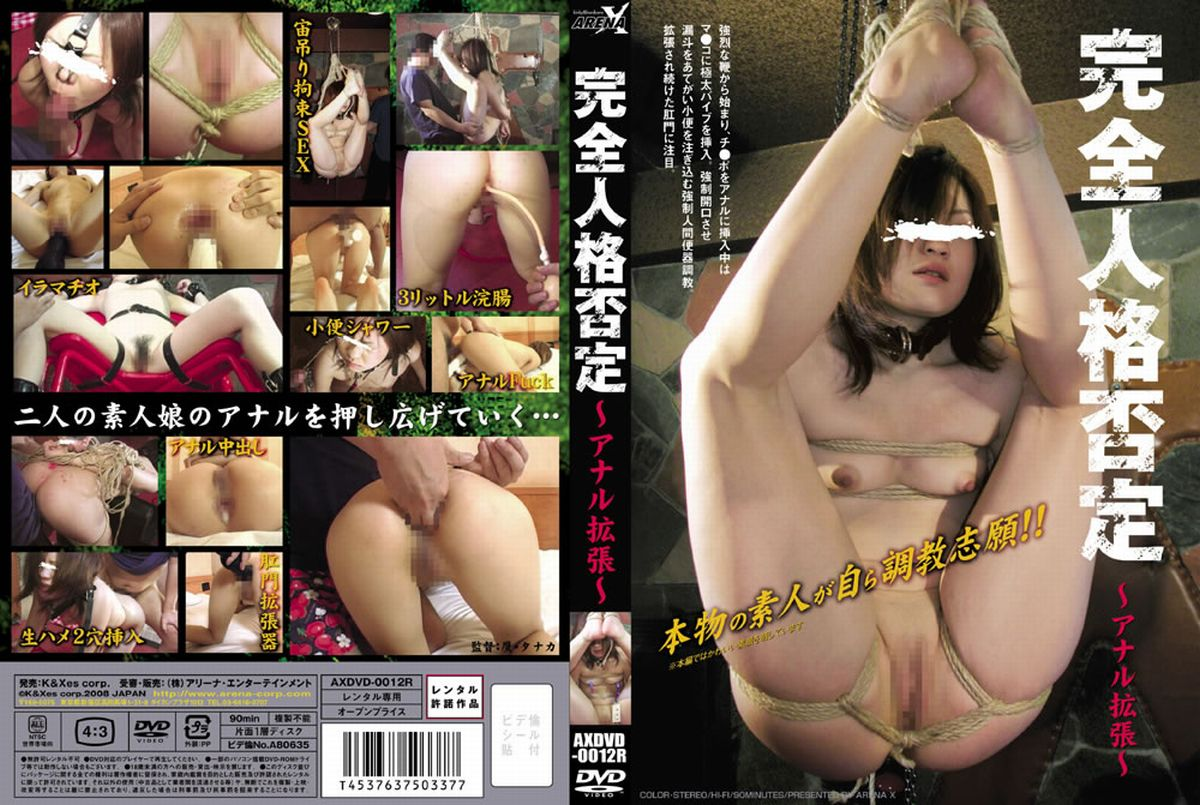 [AXDVD-0012R] 完全人格否定~アナル拡張~ Other Anal 企画 スパンキング・鞭打ち 浣腸 Scat SM