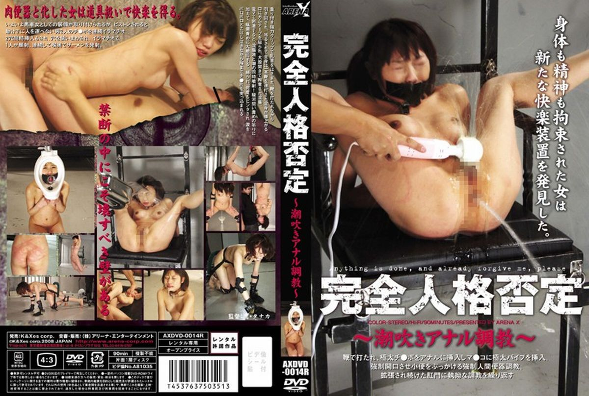 [AXDVD-0014R] 完全人格否定~潮吹きアナル調教~ SM 浣腸 Squirting 2008/08/25