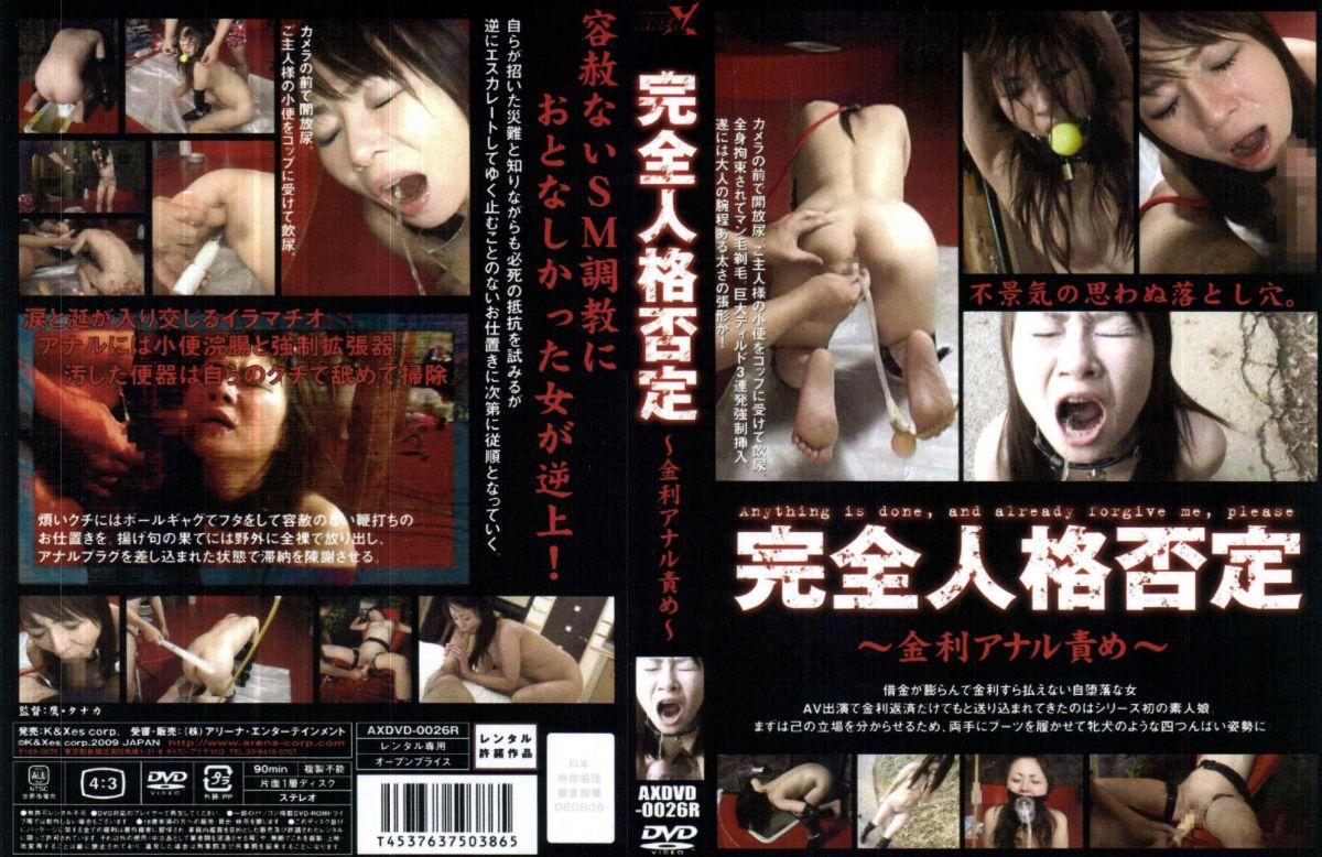 [AXDVD-0026R] 完全人格否定~金利アナル責め~ SM 2009/04/25 90分 Enema