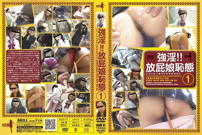 [BGHD-01] 強淫!! 放屁娘痴態 1 スカトロ 2008/06/06