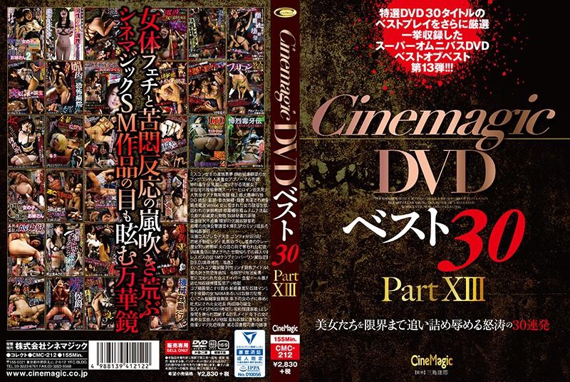 [CMC-212] Cinemagic DVDベスト30 Part1... シネマジック 辱め SM
