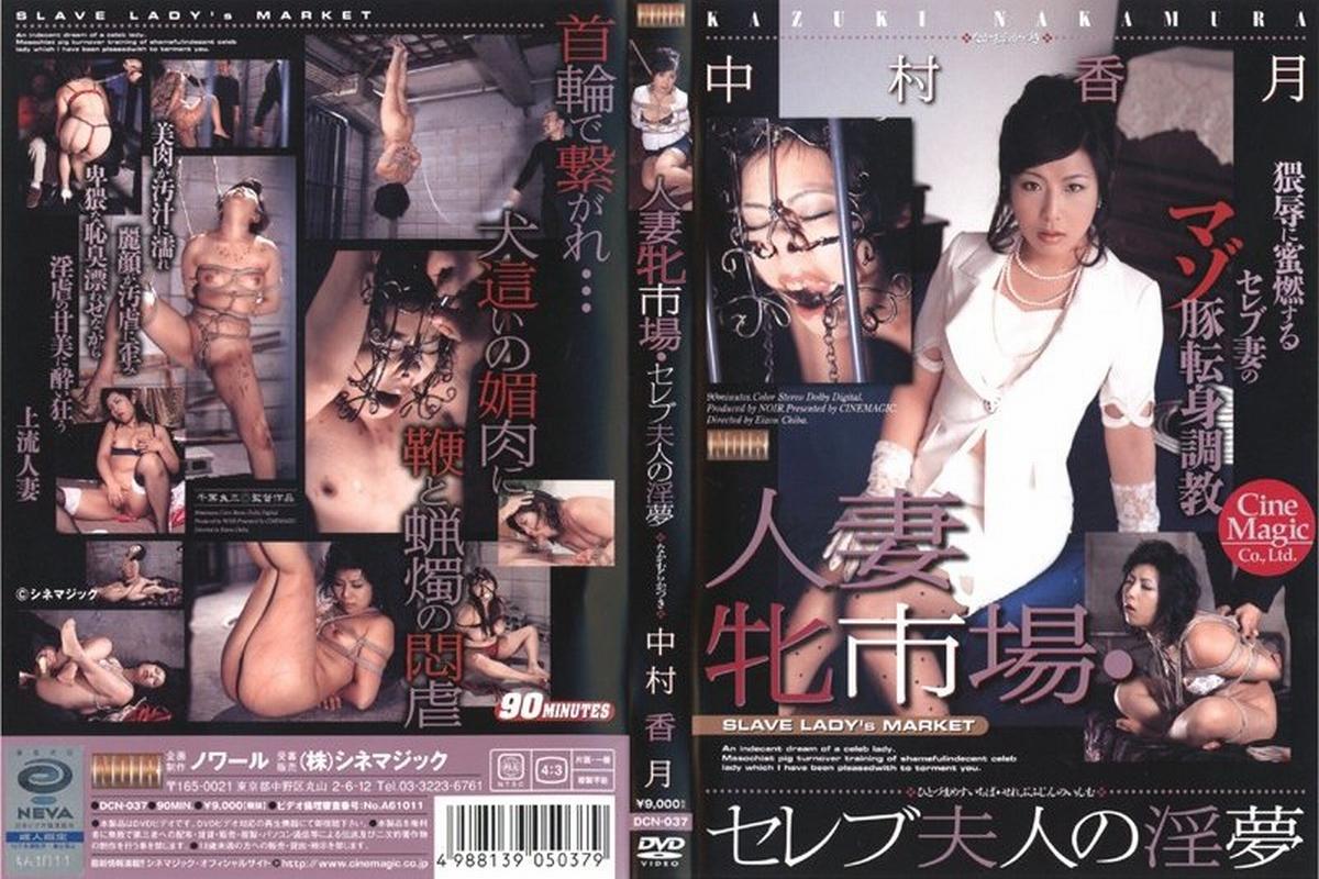 [DCN-037] 人妻牝市場 セレブ夫人の淫夢 中村香月レンタル版 90分 SM