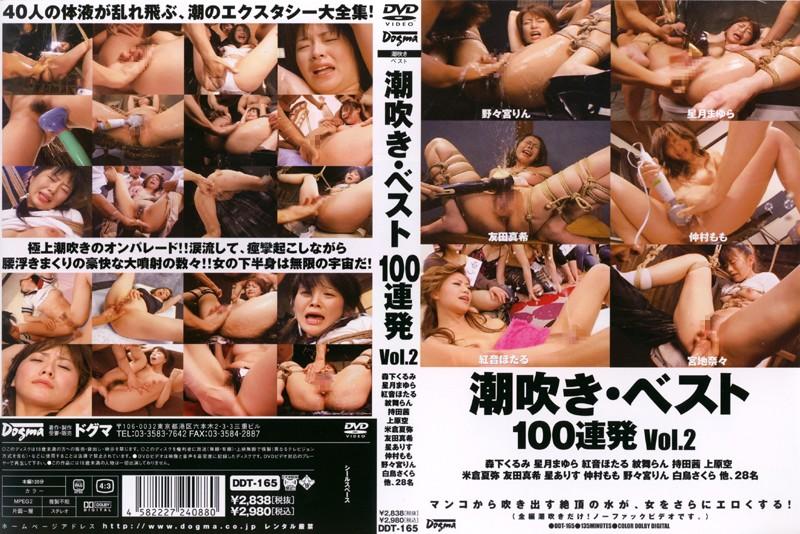[DDT-165] 潮吹き・ベスト100連発 VOL.2 ドグマ 3DDT TOHJIRO