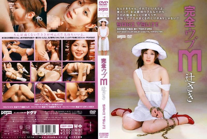 [DDT-202] 完全ウブM Saki Tsuji 2009/04/24 141分