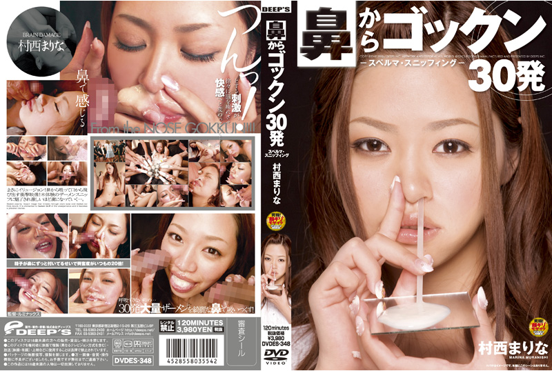 [DVDES-348] 鼻からゴックン30発 スペルマ・スニッフィング Fetish Marina Muranishi フェチ ザーメン