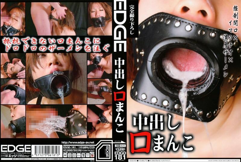 [EDGD-181] 中出し口まんこ 115分 2009/12/01