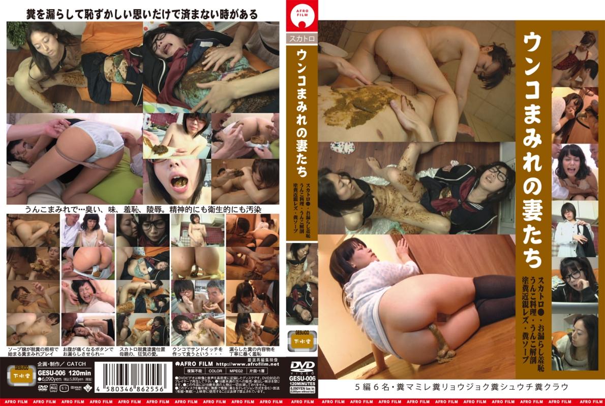 [GESU-006] ウンコまみれの妻たち Coprophagy スカトロ 2013/11/15