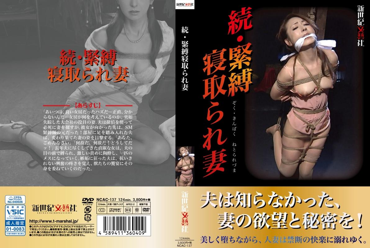[NCAC-137] 続・緊縛寝取られ妻 SM 企画 Humiliation Torture