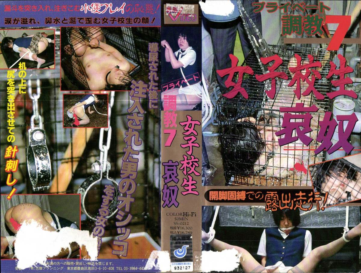 [SS-0212] プライベート調教 0 女子校生哀奴     Other School Girls その他SM Torture 1993/07/09