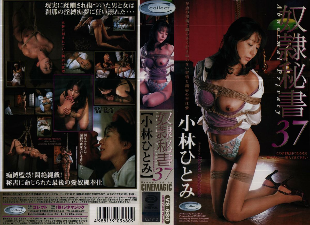 [VS-680] ABNORMAL PRIVACY 奴隷秘書 37 2002/06/14 秋山豊 SM