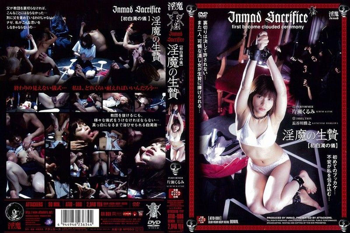 [ATID-088] 淫魔の生贄 INMAD SACRIFICE 初白濁の儀 Katase Kurumi Humiliation アタッカーズ Hasegawa Katsuyuki