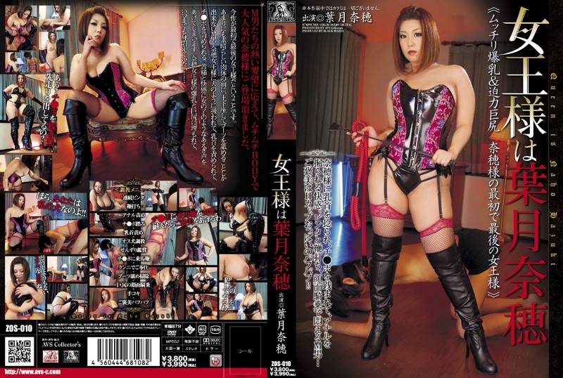 [ZOS-010] 女王様は葉月奈穂 AVS collector's Training