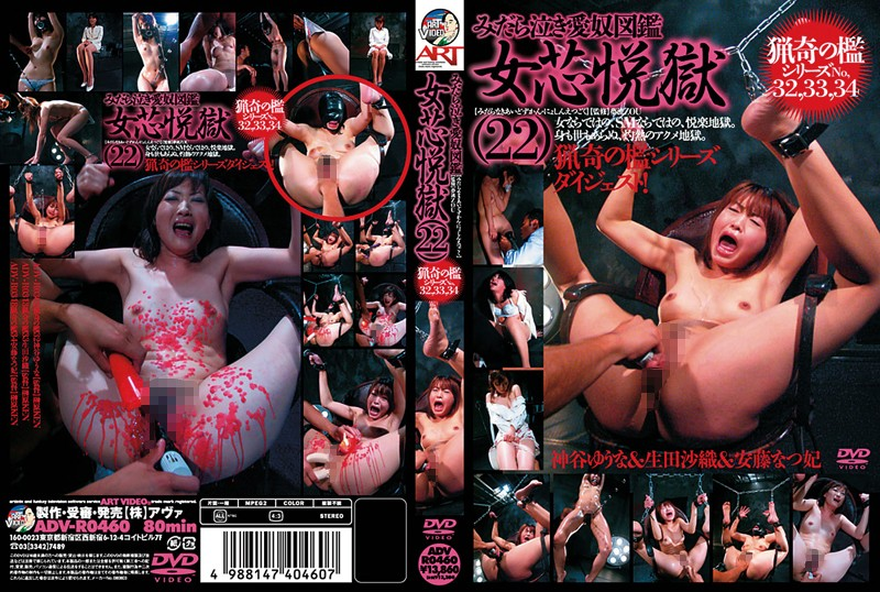[ADV-R0460] 女芯悦獄 11猟奇の檻シリーズNo.... 調教 Torture 辱め