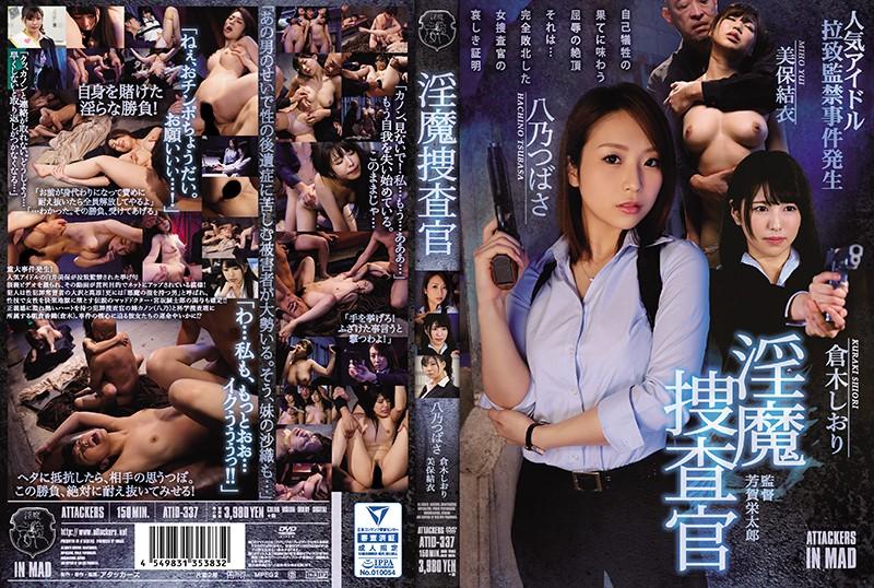 [ATID-337] 淫魔捜査官 Humiliation アタッカーズ