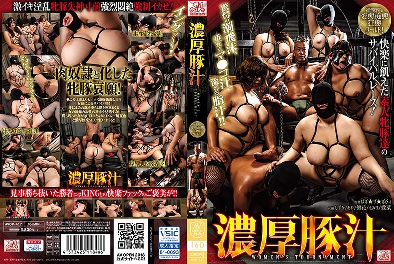 [AVOP-417] 濃厚豚汁 WOMEN'S TOURNAMENT AVS COLLECTOR'S ばば★ザ★ばびぃ 160分