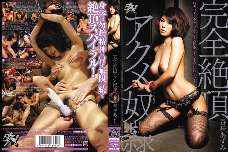 [DASD-082] 完全絶頂アクメ奴隷 女優 Tits Planning Deep Throating 調教 Rape Torture Actress