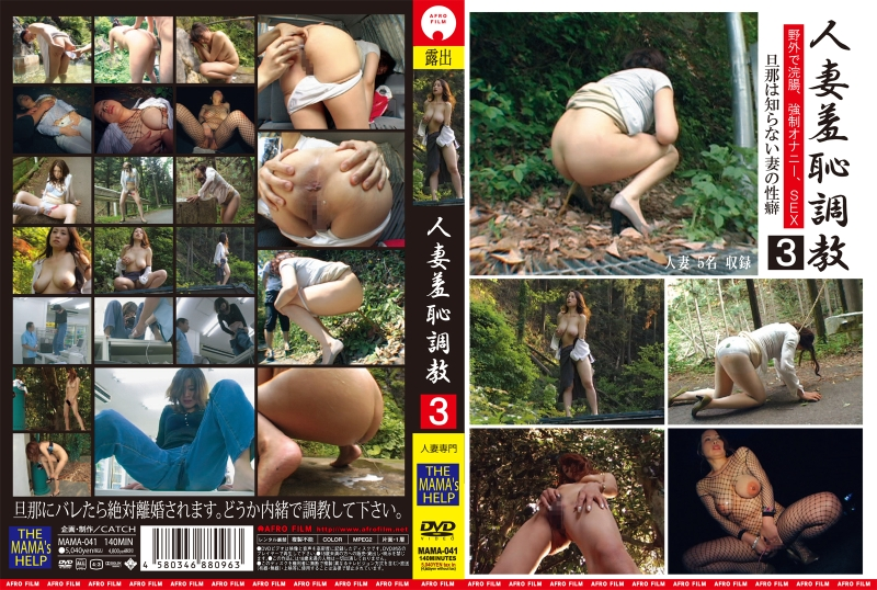 [MAMA-041] 人妻羞恥調教 3 2011/12/16 その他人妻・熟女 その他オナニー 人妻・熟女